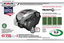 Briggs & Stratton 675EXi Series