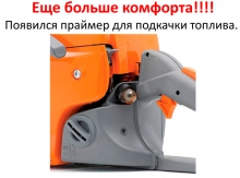 Бензопила Oleo-Mac 937 16 PowerSharp