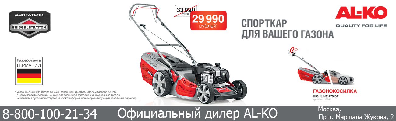 AL-KO HIGHLINE 479 SP