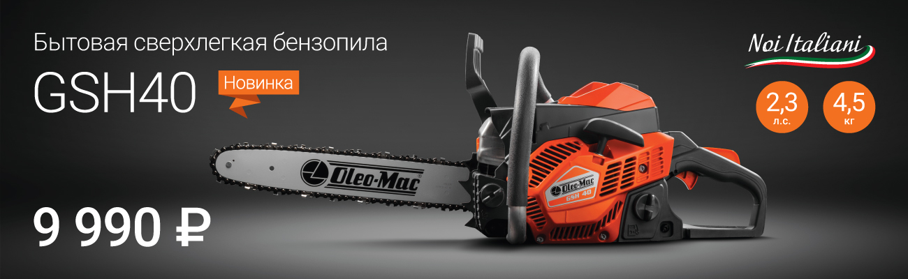 Бензопила Oleo-Mac GSH 40 16